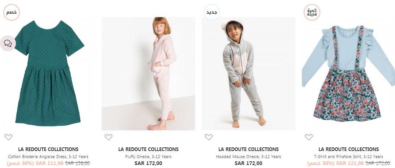 تخفيضات الملابس في Vogacloset اطفال